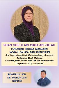 SANTAI ILMU SIRI KETIGA 2018, JABATAN BAHASA DAN KOMUNIKASI, PPAL @ BIlik Mesyuarat Misbaha, PPAL | Kuala Terengganu | Terengganu | Malaysia